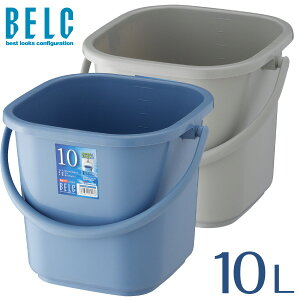 ベルク 10KB 本体 バケツ ばけつ 角型 四角 BELC 定番 業務用 10リットル 10L 青 灰色 ブルー グレー リス
