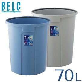 ベルク70N 本体【ゴミ箱 ごみ箱 通販 丸型 BELC 定番 業務用 約70リットル 約70L 大容量 青 灰色 ブルー ペール グレー リス 岐阜プラスチック工業】