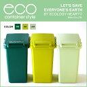コンテナスタイル2 CS2-45J【ゴミ箱 ごみ箱 eco gomibako dustbox ダストボックス おしゃれ かわいい スリム 分別 屋…