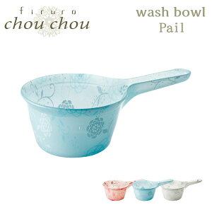 フィルロ シュシュ ハンドペール アクリル製 湯桶 湯おけ 洗面器 おしゃれ かわいい バスグッズ お風呂 firuro 白 水色 ホワイト ピンク ブルー リス