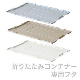 折りたたみコンテナー 専用フタ (NR50 ICフタ) 蓋 カバー 埃除け プラスチック 岐阜プラスチック工業