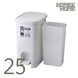 H&H 分類ペタルペール 25PW グレー ゴミ箱 ごみ箱 エコ ペダル つながる プッシュ 分別 20L リス