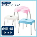 【在庫限りのさよならプライス】HOME&HOME シャワーチェアセット【シャワーチェア バスチェア 風呂椅子 選ぶ 組み立て ユニバーサル 抗菌 防カビ リス】