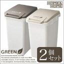 【2個セット】ゴミ箱 H&H 連結ワンハンドペール45J【ゴミ箱 ごみ箱 ダストボックス おしゃれ くず入れ ふた付き フタ…
