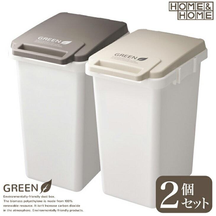 【2個セット】ゴミ箱 H&H 連結ワンハンドペール45J【ゴミ箱 ごみ箱 ダストボックス おしゃれ くず入れ ふた付き フタ付き 北欧 つながる 連結可能 横 分別 屋外 キッチン ナチュラル かわいい 可愛い 45L 45リットル 大容量】