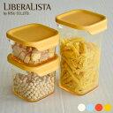 リベラリスタ キャニスター Liberalista プラスチック スクエア キッチン スタッキング