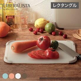 まな板 リベラリスタ グリップボード レクタングル(長方形) 食洗機対応 カッティングボード 抗菌 SIAA 両面使える 持ちやすい おしゃれ かわいい ホワイト スカイブルー レッド ブラウン カラフル 北欧 LIBERALISTA リス