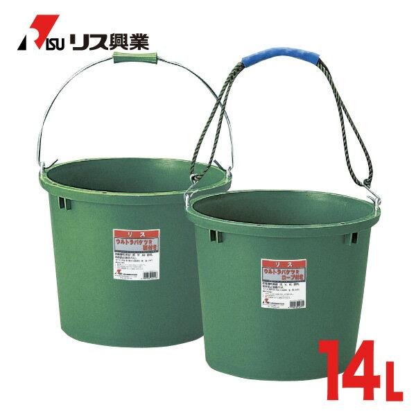 ウルトラバケツR グリーン(柄付・ロープ付)【業務用 プラスチック ばけつ R底 14リットル 14L 緑 リス興業】