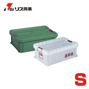 道具箱 S プロ仕様 工具箱 工具入れ ツールボックス 業務用 道具入れ 収納ボックス 収納ケース 汎用ボックス グリーン 透明 クリア フタ付 蓋付き プラスチック リス興業
