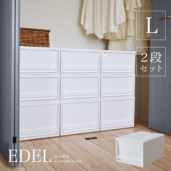 収納ケース EDEL(エーデル)L【2段セット】【収納ボックス 収納box おしゃれ プラスチックケース 衣類収納 押入れ クローゼット モノトーン 白 ホワイト シンプル 透けない 不透明 リス】
