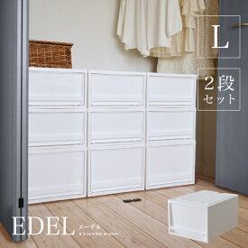 収納ケース EDEL(エーデル)L【2段セット】 収納ボックス 収納box おしゃれ プラスチックケース 衣類収納 押入れ クローゼット モノトーン 白 ホワイト シンプル 透けない 不透明 リス