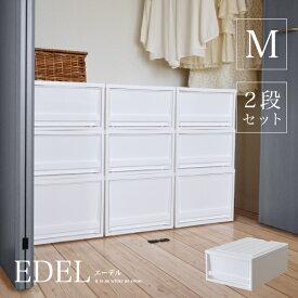 クローゼット 衣類 収納 ケース 収納ボックス EDEL(エーデル)M【2段セット】 収納ボックス 収納box おしゃれ プラスチックケース 押入れ モノトーン 白 ホワイト シンプル 透けない 不透明 リス