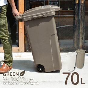 RISU植物由来キャスターペール70C2【ゴミ箱ごみ箱ふた付き屋外分別ゴミ箱2輪大容量大型防臭おしゃれキャスター付き業務用カラス対策カフェ風ブラウンナチュラル70L70リットルリス】