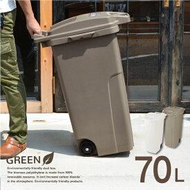 ゴミ箱 キャスター付き おしゃれ ゴミ箱 70L RISU植物由来 キャスターペール 70C2 ごみ箱 屋外 ふた付き 分別 2輪 大容量 大型 防臭 業務用 カラス対策 カフェ風 ブラウン ナチュラル 70リットル リス