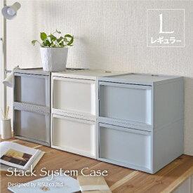 収納ケース RISUスタックシステムケース レギュラーL【2段セット】収納ボックス おしゃれ 北欧 チェスト 収納 引き出し 引出 小物入れ 書類ケース レターケース プラスチック A4 ホワイト系 白 アイボリー ブラウン ブルー
