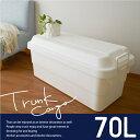 収納ボックス 収納ケース RISU植物由来トランクカーゴ TC-70 ホワイト【座れる 頑丈 丈夫 スツール 収納BOX おしゃれ …