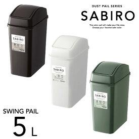 ゴミ箱 SABIRO スイングペール 5ND【サビロ トイレ ごみ箱 ふた付き フタ付 ダストボックス スイング蓋 おしゃれ 小さい スリム 5L おしゃれ グリーン ホワイト ブラウン リス】