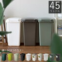ゴミ箱 連結ワンハンドペール45J ごみ箱 ごみばこ ダストボックス くず入れ ふた付き eco 横 分別 屋内 キッチン おしゃれ かわいい スリム 45L 45リットル 大容量 リス