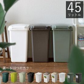 ゴミ箱 連結ワンハンドペール45J ごみ箱 ごみばこ 45リットル ゴミ袋 対応 ダストボックス くず入れ ふた付き eco 横 分別 屋内 キッチン おしゃれ かわいい スリム 47L 47リットル 大容量 リス