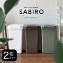 ゴミ箱 SABIRO 連結ワンハンドペール45J【2個セット】【ごみ箱 セット サビロ 2個 SET ごみばこ ダストボックス くず…