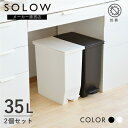【メーカー直販店】【2個セット】SOLOW ソロウ ペダルオープンツイン 35L 2個セット ゴミ箱 おしゃれ カップボード下 …