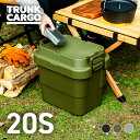 RISU トランクカーゴ スタッキングタイプ TC-20S アウトドア 収納ボックス 新型 20L 頑丈 フタ付き キャンプ 収納ケー…