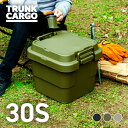 【メーカー直販店】RISU トランクカーゴ スタッキングタイプ TC-30S アウトドア 収納ボックス 新型 30L 頑丈 フタ付き…