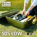【メーカー直販店】RISU トランクカーゴ スタッキングタイプ TC-50S LOW アウトドア 大容量 収納ボックス 新型 30L フ…
