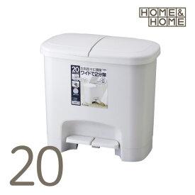 H&H分類ペタルペール 20WP グレー 分別 ごみ箱 ゴミ箱 ダストボックス エコ袋止め付 2分別 スリム 26L 足踏み開閉 灰色 リス