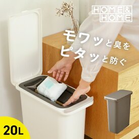 オムツゴミ箱 開けても防臭ペール 20SN おむつ ゴミ箱 ごみ箱 オムツペール ダストボックス フタ付き ふた付き パッキン スリム コンパクト シンプル おしゃれ 20L