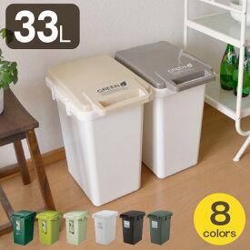 RISU ゴミ箱 連結ワンハンドペール33J ごみ箱 ごみばこ ダストボックス くず入れ ふた付き eco 横 分別 屋外 キッチン おしゃれ かわいい スリム 33L 33リットル 大容量 リス トラッシュカン