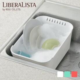 キッチン 桶 リベラリスタ ウォッシュタブ liberalista 洗い桶 食器洗い すすぎ おしゃれ 白 赤 デザイン レッド ブルーグリーン ホワイト リス
