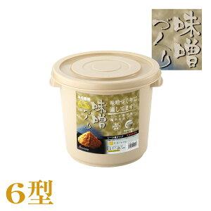 みそ容器 6型 味噌容器 手作り 自家製 味噌樽 みそ樽 国産 プラスチック容器 保存容器 ミソ樽 リス