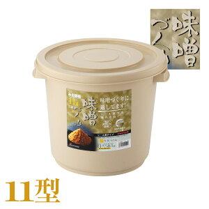 みそ容器 11型 味噌容器 手作り 自家製 味噌樽 みそ樽 国産 プラスチック容器 保存容器 ミソ樽 リス