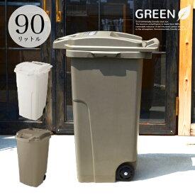 ゴミ箱 90L おしゃれ アメリカン 西海岸 ゴミ箱 屋外 ごみ箱 ふた付き 分別 2輪 大容量 大型 防臭 おしゃれ キャスター カラス対策 カフェ 美容院 業務用 店 庭 ブラウン ナチュラル 90リットル リス RISU植物由来 キャスターペール 90C2