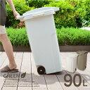 RISU植物由来 キャスターペール 90C2【ゴミ箱 ごみ箱 ふた付き 屋外 分別 2輪 大容量 大型 防臭 おしゃれ キャスター …
