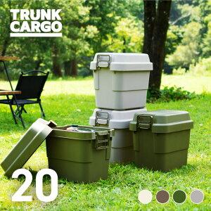収納ボックス トランクカーゴ 22L キャンプ DIY TC-20 収納ケース アウトドア チェア 庭 椅子 ベンチ カーキ 工具箱 ツールボックス 工具BOX 座れる 頑丈 丈夫 BBQ 収納BOX おしゃれ ソロキャン 蓋付