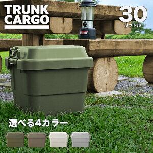 収納ボックス トランクカーゴ 33L キャンプ TC-30 収納ケース DIY アウトドア チェア 庭 椅子 ベンチ カーキ 工具箱 ツールボックス 工具BOX 座れる 頑丈 丈夫 BBQ 収納BOX おしゃれ ソロキャン 蓋付