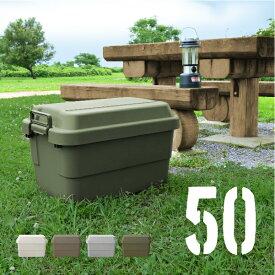 収納ボックス RISUトランクカーゴ TC-50 キャンプ アウトドア チェア 椅子 ベンチ カーキ 工具箱 工具ボックス 座れる 頑丈 丈夫 スツール 収納BOX おしゃれ フタ付き 蓋付き コンテナボックス ガーデニング 収納 車載 リス