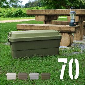収納ボックス コンテナボックス キャンプ RISUトランクカーゴ TC-70 アウトドア チェア ベンチ 椅子 カーキ 工具箱 工具ボックス 工具BOX 座れる 頑丈 丈夫 収納BOX フタ付き 蓋付き ガーデニング 車載 リス