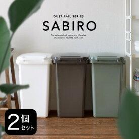 ゴミ箱 45リットル SABIRO 連結ワンハンドペール45J(2個セット) ごみ箱 セット 2個 SET ごみばこ ダストボックス くず入れ ふた付き eco 横 分別 屋外 キッチン おしゃれ かわいい スリム 45L 大容量 リス