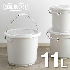 シールバケツ11型 グレー バケツ フタ付 密封 保存 保管 シンプル おむつ ペットフード 生ゴミ ペンキ 作業 におい 白 手持ち 蓋 ふた ばけつ 11L リス