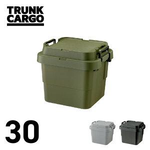 アウトドア 積み重ね 収納 ボックス トランクカーゴ 33L TC-30S キャンプ 座れる チェア 頑丈 丈夫 スツール 収納BOX おしゃれ フタ付き 蓋付き コンテナボックス 釣り グリーン グレー ブラック