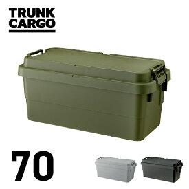 アウトドア 積み重ね 収納 ボックス トランクカーゴ 70L TC-70S キャンプ 頑丈 丈夫 スツール 大型 収納BOX おしゃれ フタ付き 蓋付き コンテナボックス 釣り グリーン グレー ブラック 座れる チェア 収納ケース 車載 新型 リス RISU