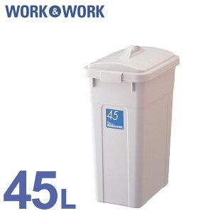 W&W角ペール45型 45L ゴミ箱 ごみ箱 オシャレ おしゃれ 白 清潔 丈夫 品質 大型 ふた フタ付 ふた付き バケツ サイズ ごみ箱 ダストボックス 角型 業務用 リス