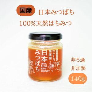 日本みつばち 生はちみつ 非加熱 140g福岡県糸島産 無農薬 有機肥料 酵素日本蜜蜂 純正はちみつ 非ろ過 無添加 自然農