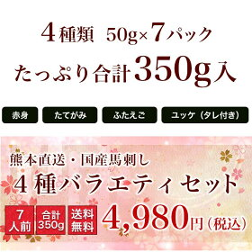 馬刺し熊本国産肉4種バラエティセット送料無料たっぷり量お歳暮ギフト