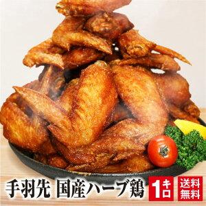 手羽先 1kg 手羽先餃子もできる 国産 鶏肉 鶏 約16本 利他フーズ ギフト お土産 新鮮 お取り寄せ 食べ物 惣菜 おつまみ 母の日
