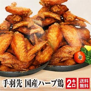 手羽先 2kg 今だけ5,982円 手羽先餃子もできる 国産 鶏肉 鶏 約32本 利他フーズ ギフト お土産 新鮮 お取り寄せ 食べ物 惣菜 おつまみ 母の日