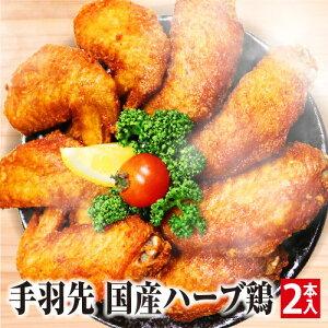 お試し 198円 手羽先 唐揚げに 国産 鶏肉 鶏 2本 利他フーズ ギフト お土産 新鮮 お取り寄せ 食べ物 惣菜 おつまみ 母の日